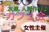 ☆女性主催☆☆フリートーク カフェ会☆