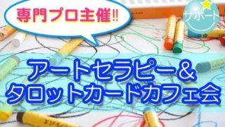 アートセラピー&タロットカードカフェ会 女性主催☆サポートカフェ会