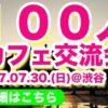 【必見】100人カフェ会の過ごし方☆