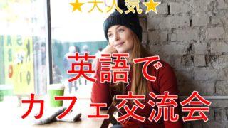 《英語好き・海外好き集合!》 ☆フリートークカフェ会☆