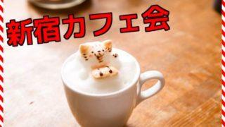 【新宿☆カフェ会】★新宿で人気No.1★意識の高い人が集まるからたくさんの質の高い情報が集まる!