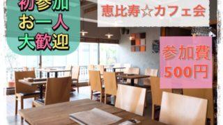 ☆フリートーク カフェ会☆