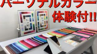 【市場価格15000円︎→2000円】4名限定 パーソナルカラー体験付交流会