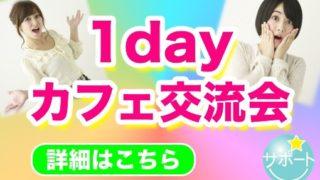 ☆1DAYカフェ会11:00~20:00☆11時~13時早割り有