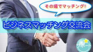 ☆ビジネスマッチング交流会☆