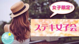 ☆ステキ女子交流会☆