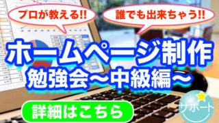 【収入につながる】ゼロからできる!ホームページ制作勉強会(中級編)