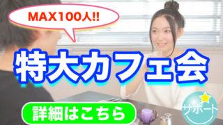 【MAX50人 代々木 特大カフェ会!】