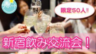 50人限定!★新宿飲み交流会★