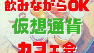 エスタシオン カフェ 初心者向け!飲みながらでもOKな仮想通貨カフェ会@渋谷
