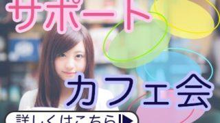 【21歳女子大生主催】フリートークカフェ会@新宿