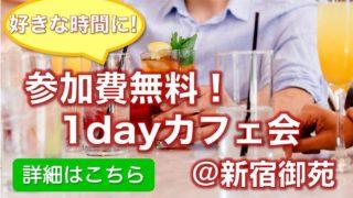 ★参加費無料 ◆1dayカフェ会◆ 参加時間自由◆@新宿御苑