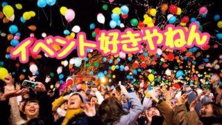【イベンター向けカフェ会?】イベント好きcafe会!!@新宿