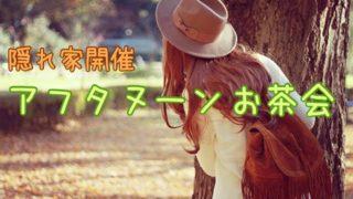 【大人の隠れ家的お店で開催しております】隠れ家でまったりアフタヌーンお茶会!@新宿