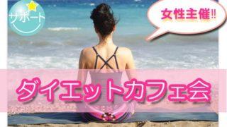 ☆女性主催・腸活☆@渋谷