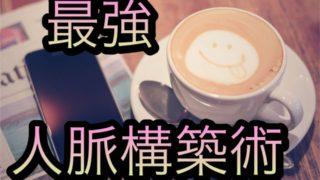 ビジネスで一生使える無限の人脈作りが学べるカフェ会@秋葉原