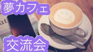 【夢カフェ会〜夢を語り合い夢を応援し合える仲間と出会う〜】