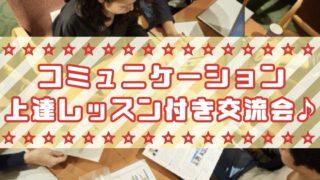 コミュニケーション上達レッスン付き交流会@新宿
