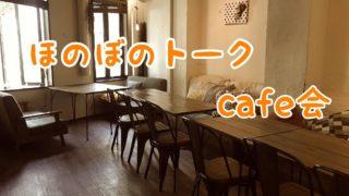 《隠れ家カフェでまったりトーク》くつろぎ友達づくりcafe会!?