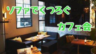 《ゆったりできるソファもあります!》ほのぼのトークcafe会!!