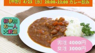 【中野】4/25(水)20:00~22:00☆★初参加・お一人 大歓迎☆★カレー好き飲み