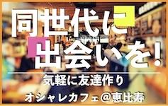 4月20日 11:30-12:30@恵比寿 同年代の新しい出会いを