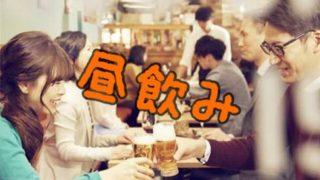 😝昼から酒が飲める1000円〜の交流会🤩@新宿