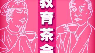 20代女性と一緒に開催☆品川駅で朝から楽しく教育茶会♪♪