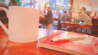女性主催★お仕事帰りに!そうでない方も♪アクセスの良いカフェでフリートークのカフェ会☆はじめての方もお気軽にどうぞ♪
