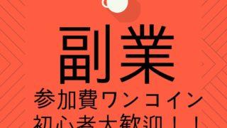 気軽に楽しくゆるカフェ会@新宿◆稼ぎたい、収入をUPさせたい方は参加必須!◆初参加、初心者の方参加大歓迎!