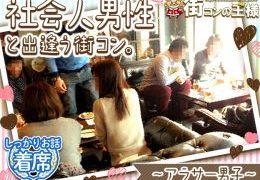 街コンの王様@新宿【男性アラサー社会人限定】着席&席替えで沢山話せる♪一人参加大歓迎★