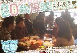 街コンの王様@新宿【男女20代限定】着席&席替えで沢山話せる♪一人参加大歓迎★