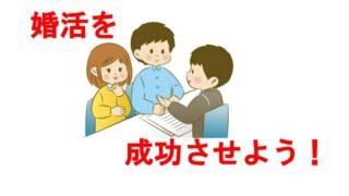 [今日の婚活対策に]婚活ワンポイントカフェ会@秋葉原