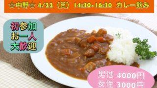 【中野】4/22(日)14:30~16:30☆★初参加・お一人 大歓迎☆★カレー好き飲み