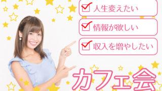 20代限定!!投資、副業セミナー@渋谷