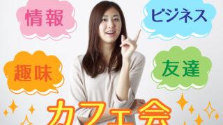 ◎20代男女限定!!新宿で気の合う仲間、友達と繋がるカフェ交流会♪@新宿
