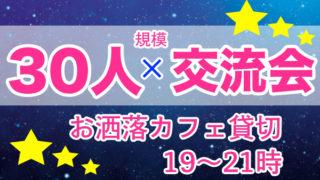 【女性主催!30人規模交流会!平日の夜、もっとも人脈が広がる交流会はこちら♪】@新宿