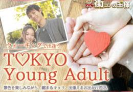上野動物園ウォーキングコン!【東京 Young Adult 】同世代の遠足気分で楽しく出会えるかも☆彡一人参加歓迎!