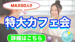 【MAX50人】 カフェ貸切で30名以上と交流できる!特大カフェ会@代々木
