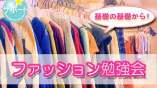 身だしなみは大事!洋服の選び方学べる&交流出来る ファッションセミナー交流会♪@新宿