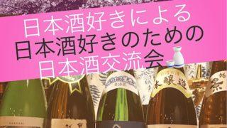 日本酒好きによる日本酒好きのための日本酒交流会🍶❤️vol.5@新宿