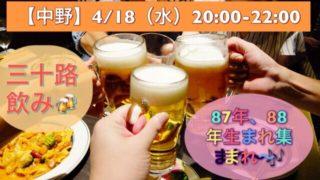 【中野】4/18(水)20:00~22:00☆★初参加・お一人 大歓迎☆★三十路飲み(87年、88年早生まれ限定)