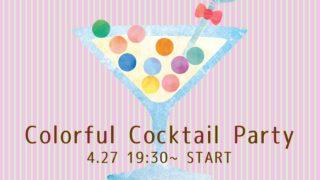 【☆30名限定☆】 Colorful Cocktail Party🍸  カクテルを作れるカッコイイ大人になろう(≧▽≦)@曙橋