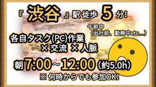 【 参加費割引有! 】 タスク(PC)作業が出来て、かつ人脈も広がる交流会 【 朝7:00~12:00 ※何時からでも参加OK! 】@渋谷