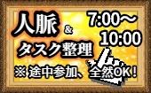【 新宿駅すぐ!途中参加・早退OK! 】 タスク整理が出来て、人脈も広がる交流会【 出勤前の朝に! 】@新宿