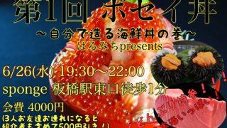 ✨第1回 ポセイ丼 〜自分で造る海鮮丼の巻〜✨
