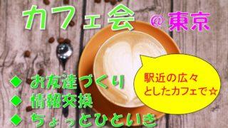 【東京駅からのアクセス抜群!広々としたカフェでの交流会】<一人参加・初参加大歓迎!>少人数制 一人一人お話できるから安心★ちょっとした空き時間にカフェでお話しませんか?