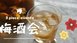 【新宿】交流しながら飲み放題!☆梅酒会☆1/29(水)20:00〜22:00